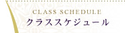 CLASS SCHEDULE クラススケジュール